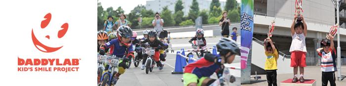 160730_runbikefunrace